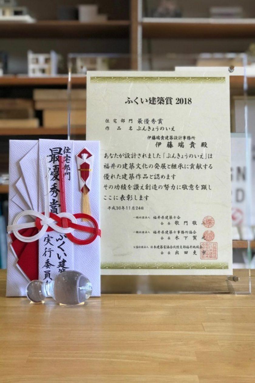 ふくい建築賞2018