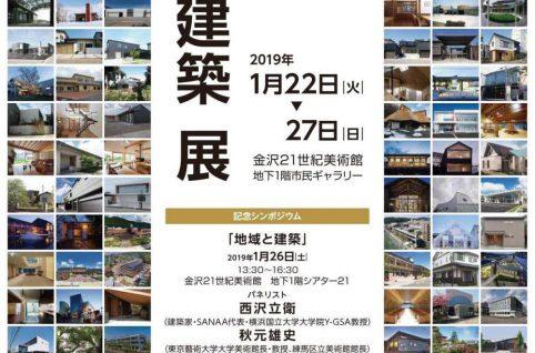 「地域と建築」展