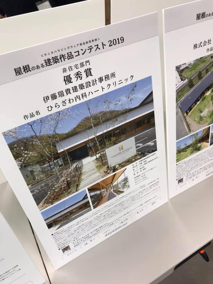 屋根のある建築作品コンテストの表彰式&懇親会